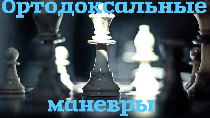 Ортодоксальные маневры № 13 Некорректная жертва Слона Никогда так не делайте