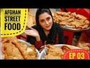 دیگدان و تنور بولانی شیر آغا با میترا Afghan Street Food Sher Agha Bolani With Mitra