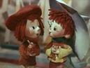 Коротышки из цветочного города (1971) Кукольный мультфильм | Золотая коллекция