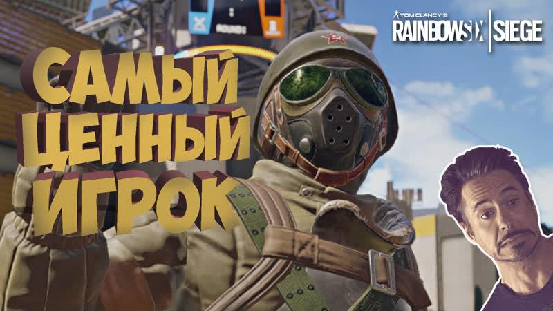 ⏺СТРИМ⏺ Tom Clancy's Rainbow Six Осада⏺ Самый ценный игрок