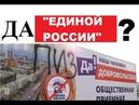 Да Единой России Или ПИЗ