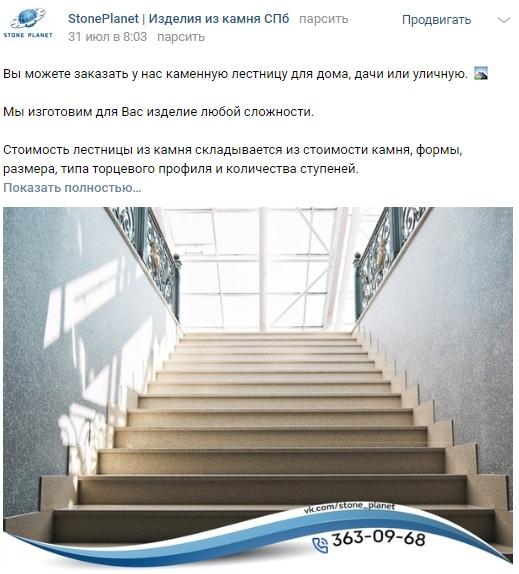 Кейс: В строительную компанию 747 подписчиков, 126 заявок и 9 клиентов средним чеком 70 тыс руб из Вконтакте?, изображение №10