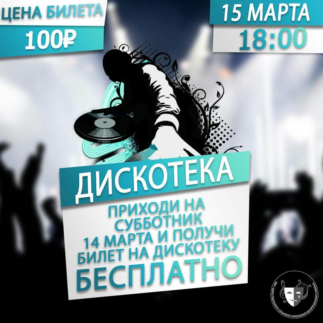 Дискотека @ СДК ст.Пшехская