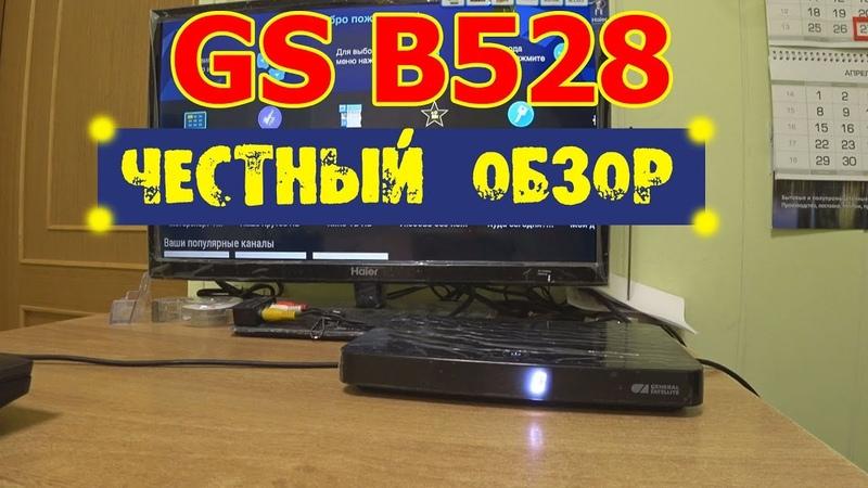 Честный обзор ресивер GS B528