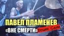 Павел Пламенев Вне смерти DrumCam