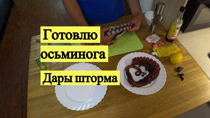 Готовлю осьминога Дары шторма Release the kraken And cook it
