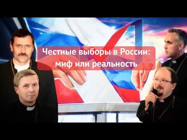 Честные выборы в России: фантастика или реальность (видео проверено на коронавирус)