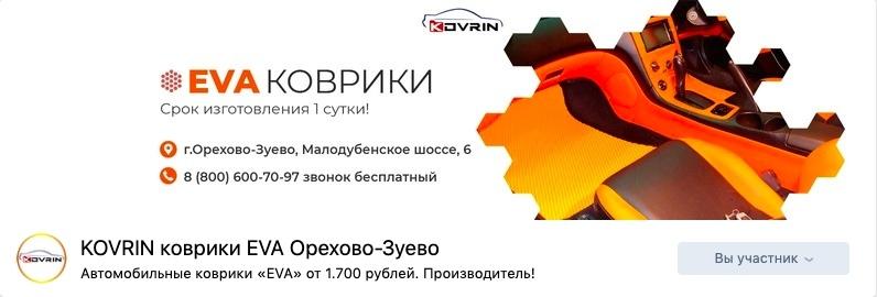3000 заявок для производителя автомобильных «EVA» ковриков, изображение №4