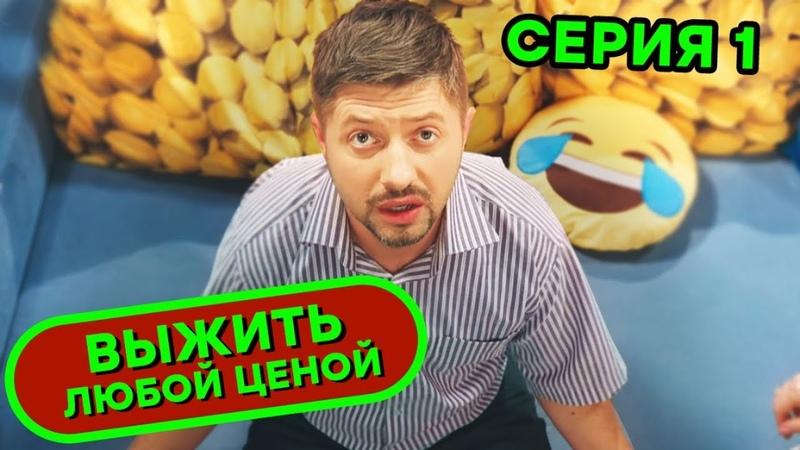Выжить любой ценой 1 серия 🤣 КОМЕДИЯ Сериал 2019 ЮМОР ICTV