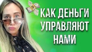 Деньги и их власть над нами // Как деньги управляют нами