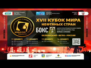 Xvii the world cup of boxing oil countries 2019 day 2 evening session