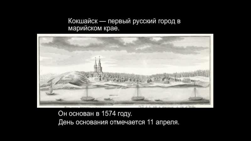 Кокшайск Марийский край