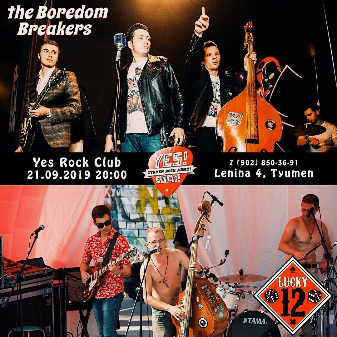 Афиша Тюмень 21 сентября / Lucky`12 + The Boredom Breakers