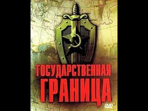 Государственная граница Фильм 1 серия 1 1980 фильм смотреть онлайн