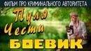 Захватывающий фильм про месть - Пуля Чести / Русские боевики 2020 новинки