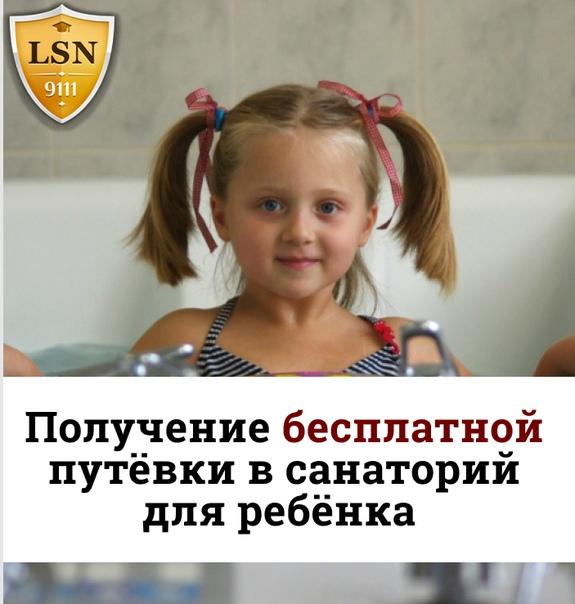 Получение бесплатной путёвки в санаторий для ребёнка  Эксперт рассказывает...