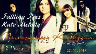 Fallling Pres. Kate Melody - Прикоснуться К Звёздам Часть 2