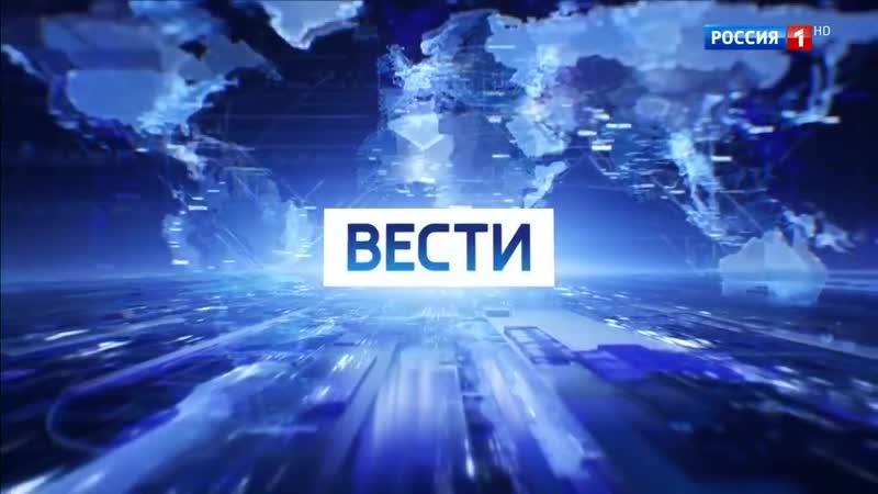 Короткая заставка программы Вести в 14:00 и 17:00 (Россия-1/Россия-К, 18.03.2019-30.08.2020)