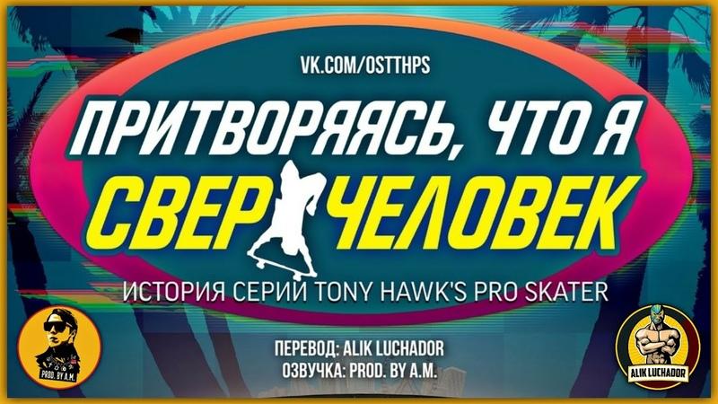 История серии Tony Hawk s Pro Skater Pretending i m a Superman RUS