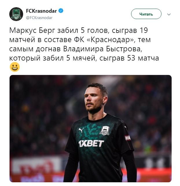 ФК Краснодар подколол своего бывшего игрока Владимира Быстрова