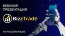 Bizz Trade Вебинар презентация для команды России и СНГ