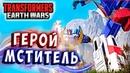 НОВЫЙ ГЕРОЙ-МСТИТЕЛЬ! Трансформеры Войны на Земле Transformers Earth Wars 287