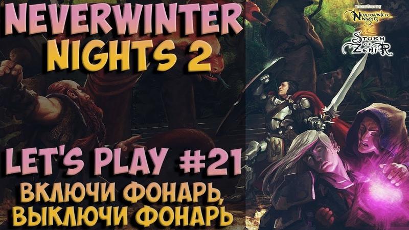 Neverwinter Nights 2: Let's Play №21 - Включи Фонарь, Выключи Фонарь