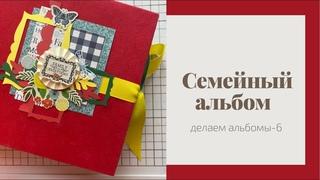 Семейный альбом- Скрапбукинг мастер-класс / Aida Handmade