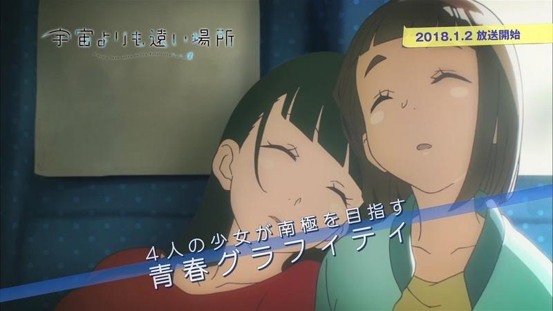 オリジナルTVアニメ『宇宙よりも遠い場所』PV第2弾|2018 01 02 ON AIR