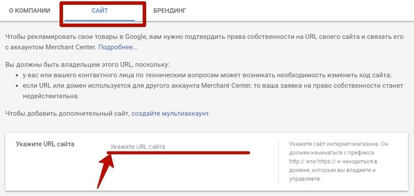 Всё про Google Merchant Center и торговые кампании Google: практическое руководство, изображение №7