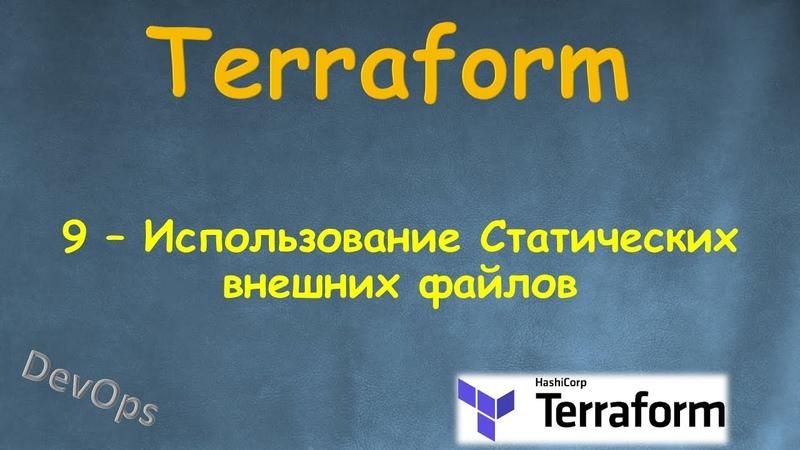 9 Terraform Использование Статических внешних файлов file