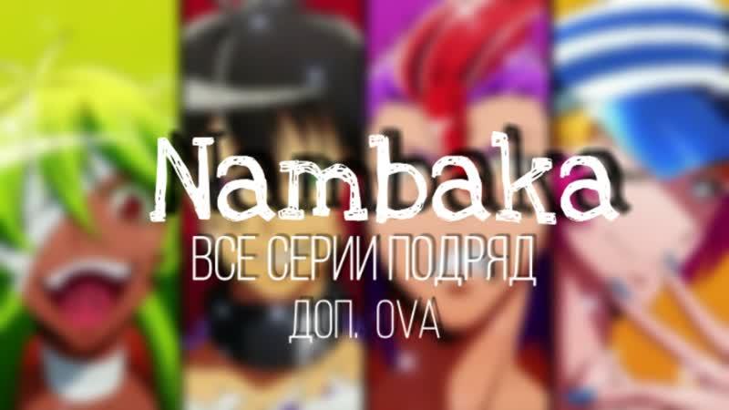 Намбака 1 сезон 1 серия
