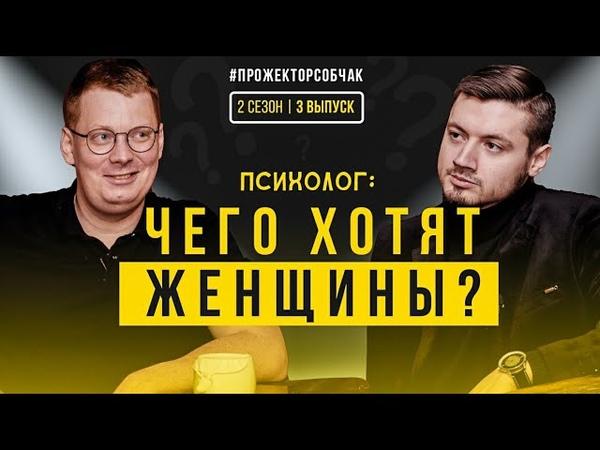 Психолог ЧЕГО ХОТЯТ ЖЕНЩИНЫ прожекторсобчак 2 сезон 3 выпуск мужское движение