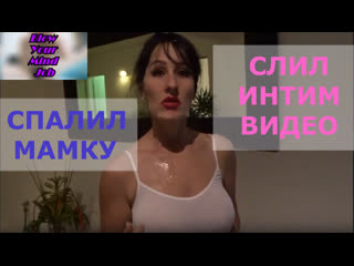 Порно перевод mom milf caught incest pornsubtitles мамки инцест спалил слив интим видео субтитры