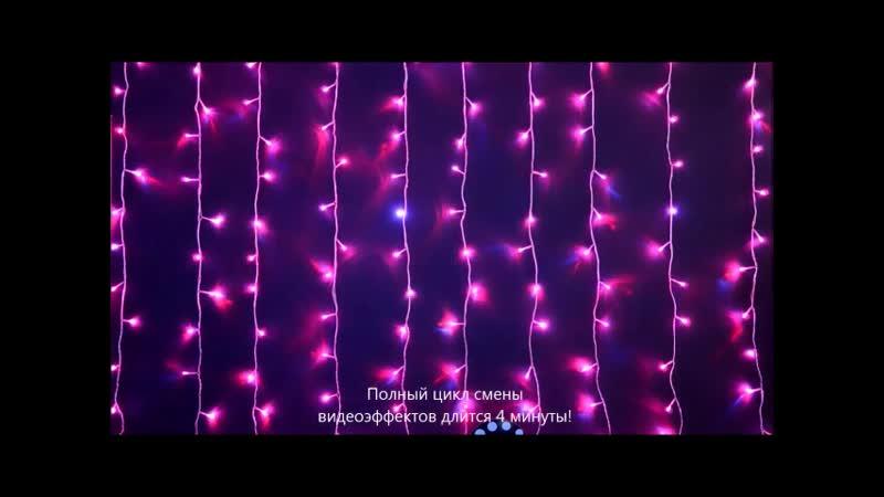 Светодиодная LED гирлянда Занавес