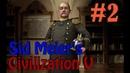 Немецкое развитие    Sid Meiers Civilization V