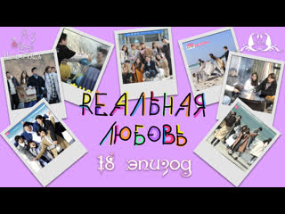 Ер. 18/20 Реальная любовь | Love Me Actually (рус.суб.)