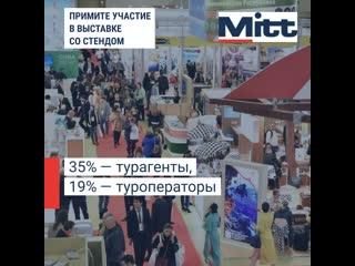 Туристическая выставка mitt