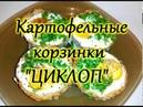 Картофельные корзинки Циклоп Hash brown cup with mushrooms