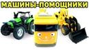 Машины-помощники— Развивающие мультики смашинками для малышей— Три серии подряд!
