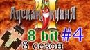 8Бит 8сезон Адская кухня 4 серия