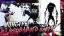 SCP 354 АЛОЕ ОЗЕРО