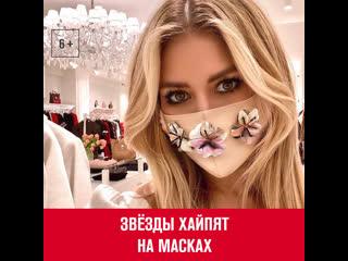 Российские звёзды начали выпускать модные защитные маски  Москва FM