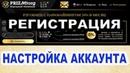 PRIZMtorg Регистрация и настройка аккаунта обменника криптовалюты PRIZM