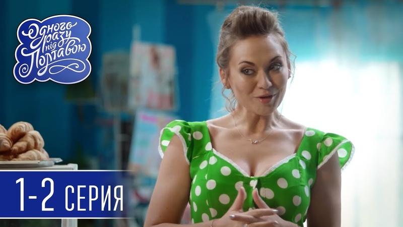 Сериал Однажды под Полтавой 7 сезон 1 2 серия Комедия HD