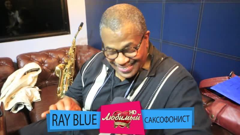 Нью-Йоркский саксофонист RAY BLUE