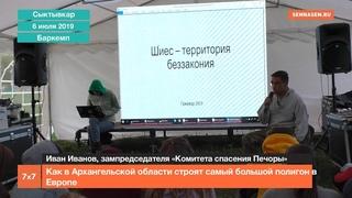 Как в Архангельской области строят самый большой полигон в Европе