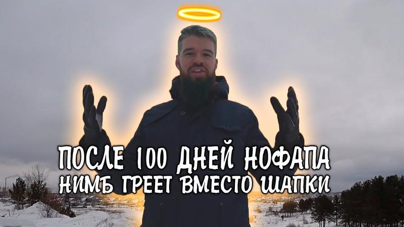 100 ДНЕЙ НОФАПА выход из замкнутого круга порнозависимости