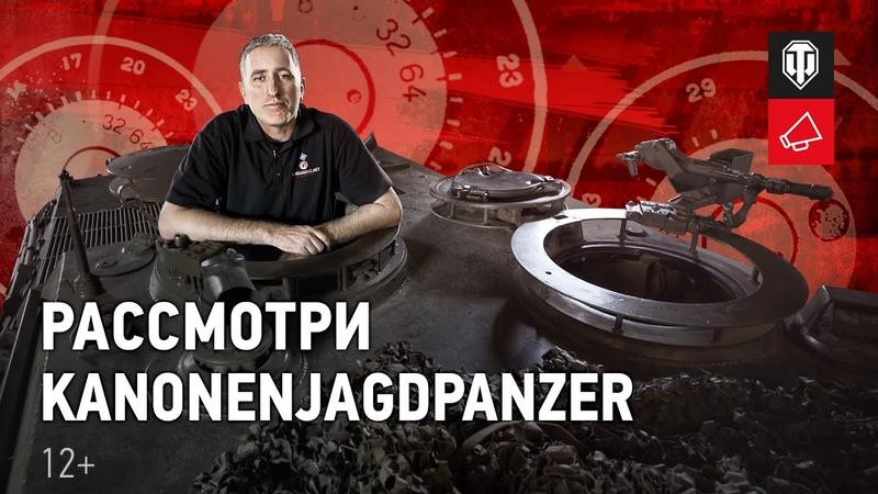 Рассмотри Kanonenjagdpanzer В командирской рубке
