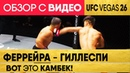 Диего ФЕРРЕЙРА – Грегор ГИЛЛЕСПИ обзор Боя Феррейра Гиллеспи Ferreira Gillespie UFC ЮФС Вегас 26